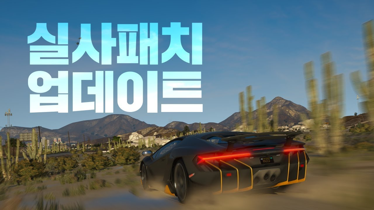 GTA5 극강의 실사패치 업데이트, 설치법 (Natural Vision) - YouTube
