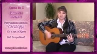 Видео уроки игры на гитары. Песни под гитару Свобода М  Круга, Дождись меня   Газманов 1