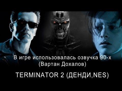 Прохождение TERMINATOR 2 денди,nes на русском, озвучка 90-х (Вартан Дохалов)