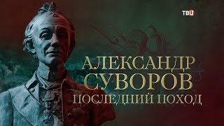 Александр Суворов. Последний поход