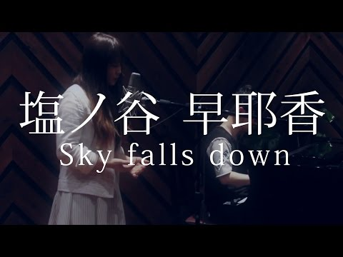 塩ノ谷 早耶香 「Sky falls down」 Short Ver. Movie (*session with T-SK)