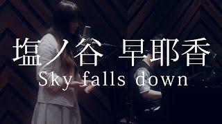 塩ノ谷 早耶香 「Sky falls down」 Short Ver. Movie (*session with T-SK) 塩ノ谷早耶香 動画 4