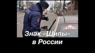 Знак «Шипы» официально отменилив России