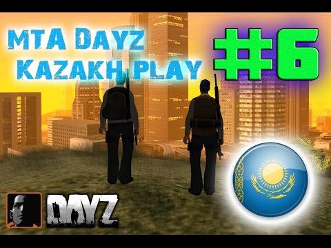 """""""№6"""" MTA Dayz Kazakh play (Зона 51)"""