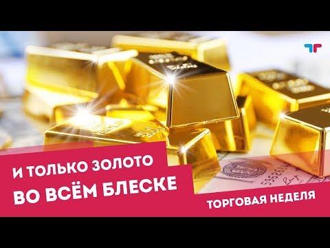 ТелеТрейд - Торговая неделя: И только золото во всём блеске  от 11.02.19