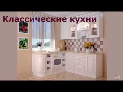 Кухонные гарнитуры Ревда Мебель