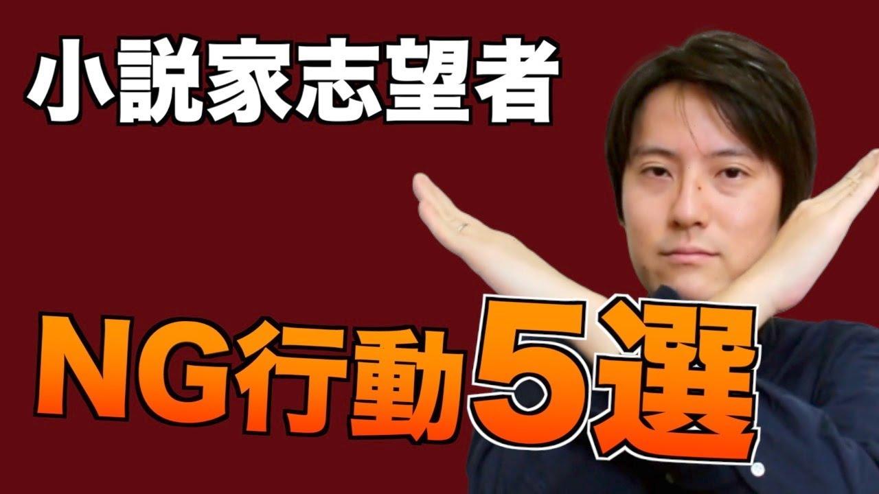 【注意】小説家志望者にありがちなNG行動5選