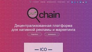 Qchain  Обзор блокчейн платформы для маркетинга и рекламы