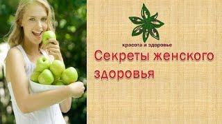Секреты женского здоровья(Секреты женского здоровья Продукты для здоровья здесь: http://surpric.ru/r1.html Красота и здоровье зависят только..., 2015-03-17T07:08:28.000Z)