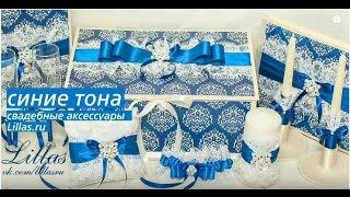 Свадебные аксессуары и украшения ручной работы в синем цвете на заказ.
