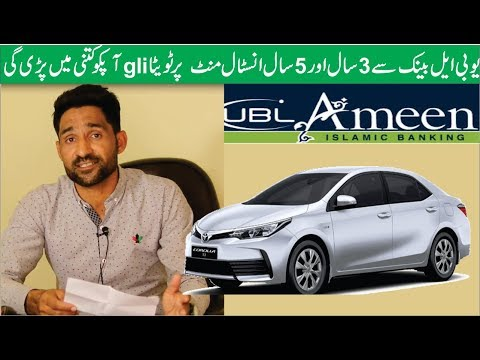 Toyota corolla Gli 2019 UBL Ameen Lease 3 Years and 5 Years Instalment Details