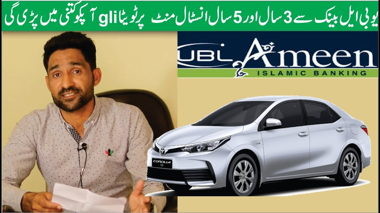 Download Toyota corolla Gli 2019 UBL Ameen Lease 3 Years and 5 Years Instalment Details