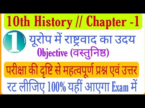 Class 10th History Chap. 1 Objective Qn.  With Ans.  क्लास 10