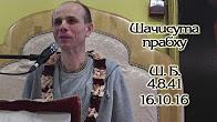 Шримад Бхагаватам 4.8.41 - Шачисута прабху
