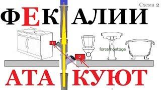 Проблемы первых этажей Война с канализацией Ремонт квартиры в Москве thumbnail