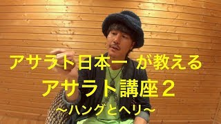 日本一が教えるアサラト基本講座「Asalato lesson 2  -   ハングとヘリ」
