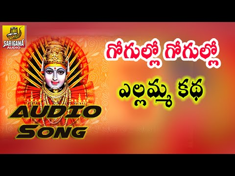 Gogullo Gogullo Song - Yellamma Katha - Yellamma Songs Telugu -Ramadevi Devotional Songs