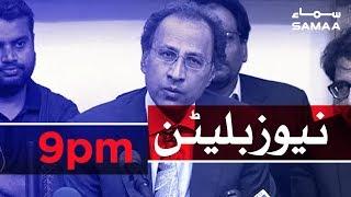 Samaa Bulletin - 9PM - 14 May 2019