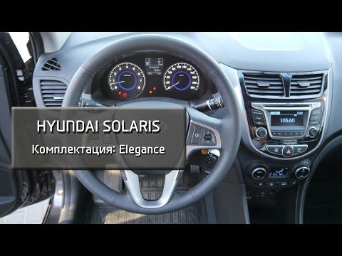 Hyundai Solaris комплектация Elegance