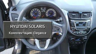 Hyundai Solaris комплектация Elegance смотреть