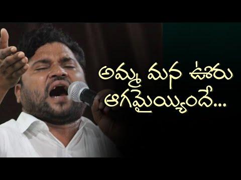అమ్మ మన ఊరు ఆగమైందే | Anti TRS Songs | Apoori Somanna songs