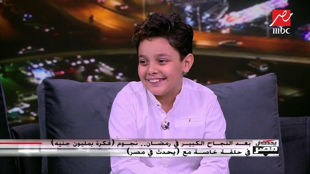 """الطفل أحمد السيسي: الجمهور معرفنيش في أول حلقات """"فكرة بمليون جنيه"""""""