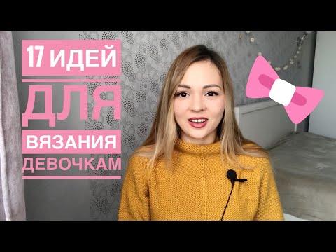 Вяжем детям стильные вещи спицами видео