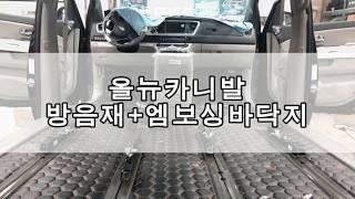 [HAHA자동차] 올뉴 카니발 방음재+엠보싱바닥지/광주…
