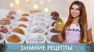 Зимние рецепты. Полезные сладости  [Workout | Будь в форме]