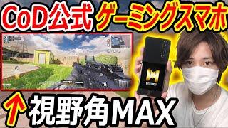 【CoD:MOBILE】CoD公式のゲーミングスマホが、視野角MAXがマジで別ゲーw【CoDモバイル:実況者ジャンヌ】のサムネイル