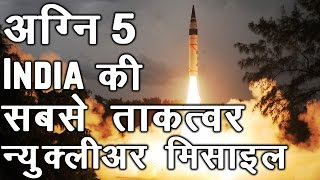 Agni 5 is India's most powerful nuclear-capable missile ever, India's new nuclear missile  called