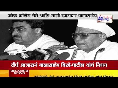 Veteran Congressman Balasaheb Vikhe-Patil dies at 84