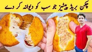 Chicken Patties Recipe By Ijaz Ansari  چکن کی انگریزی ٹکی بنانے کا طریقہ  Chicken Cheese Snacks