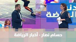 حسام نصار - أخبار الرياضة