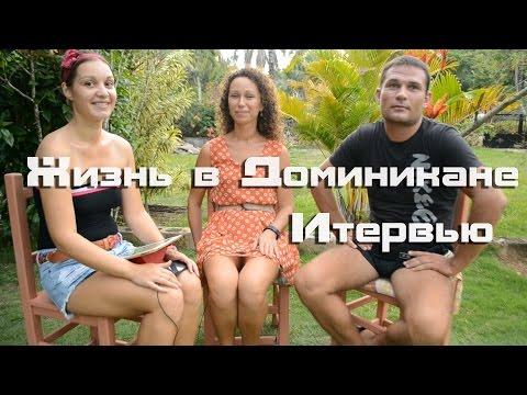 Доминикана - : Страны - Доминикана: погода, визы