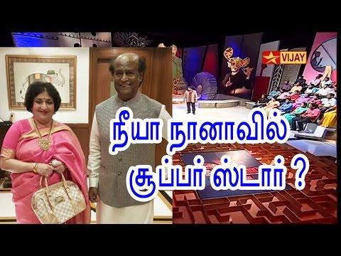 Rajinikanth & Latha at Vijay TV Special programme | Neeya Naana - entertamil.com