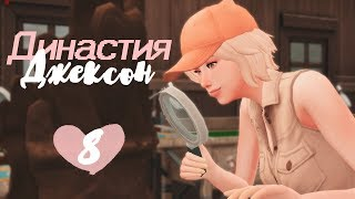 The Sims 4: Династия Джексон || #8 - СОБАКА ЖИВИ