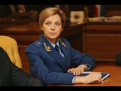 Наталья Поклонская биография, фото, личная жизнь