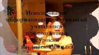 ГБОУ Школа №998. Шукшина О. С. Использование ИТ при обучении младших школьников английскому языку
