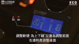 ปรับโช้คให้ขับสนุกได้ดังใจ ด้วย ECD จาก H.DRIVE