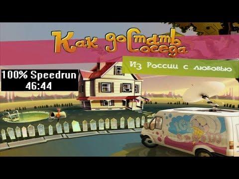 [Спидран] Как достать соседа 5 Из России с любовью 100% (speedrun) 46:44