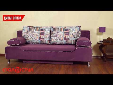 Диван Элиза. Обзор дивана от Стол и Стул