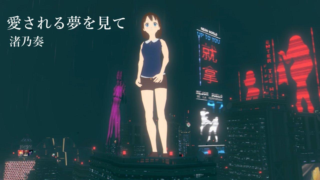 愛される夢を見て 【渚乃奏 3rd Anniversary MV】