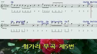 헝가리무곡제5번F#M A A#하모니카 숫자악보영상