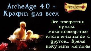 ArcheAge 4.0. Крафт для всех. Заработок на неочевидном. Время закупать жетоны