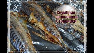 видео Скумбрия запечённая в духовке в горчичном соусе рецепт с фото