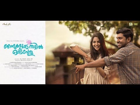Njandukalude Nattil Oridavela FULL MOVIE HD