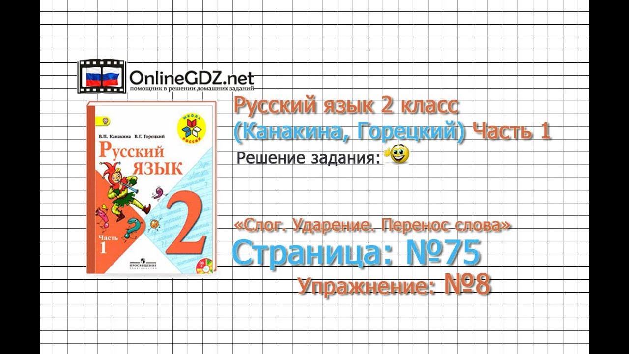 ГДЗ Русский язык 2 класс Канакина (рабочая тетрадь)