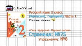 Страница 75 Упражнение 8 «Слог. Ударение...» - Русский язык 2 класс (Канакина, Горецкий) Часть 1