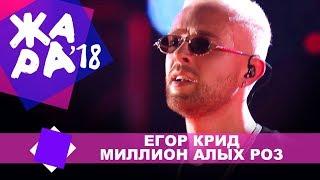 Егор Крид - Миллион алых роз (ЖАРА В БАКУ Live, 2018)
